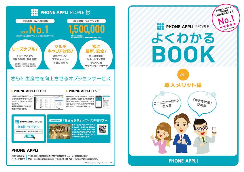 PHONE APPLI PEOPLEよくわかるBOOK Vol.1 導入メリット編イメージ