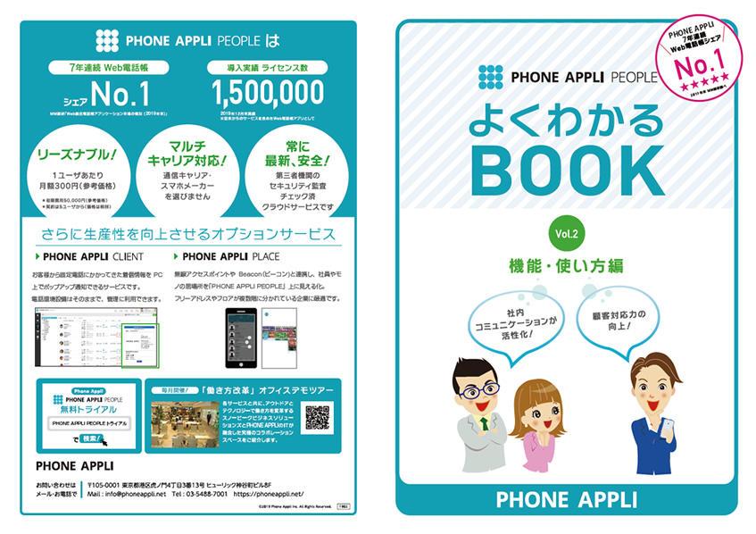 PHONE APPLI PEOPLEよくわかるBOOK Vol.2 機能・使い方編イメージ