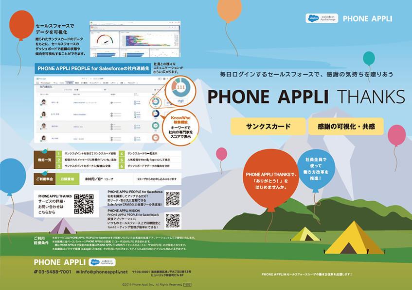 PHONE APPLI THANKS for Salesfoce